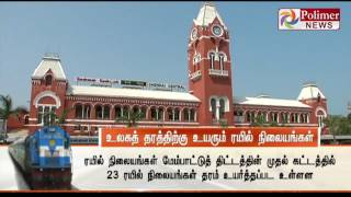 400 Railway Station will be improved to International Standards | Polimer News