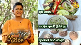 Hiru TV Anyone Can Cook | EP 259 | 2021-02-28
