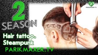 Hair tattoo. Steampunk. parikmaxer tv парикмахер тв