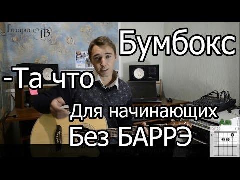 Бумбокс - Та что (Видео урок на гитаре) для начинающих. Без Баррэ