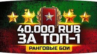 В 2 РАЗА СЛОЖНЕЕ — ВТОРОЙ ДИВИЗИОН ● Через Боль к 40.000 RUB ● ТОП-1 в Ранговых Боях