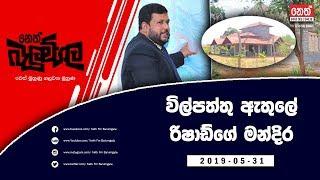 Neth Fm Balumgala  | 2019-05-31