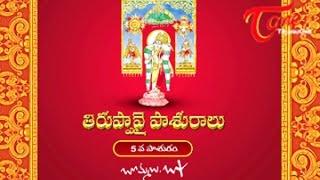 తిరుప్పావై పాశురాలు | ఐదవ పాశుర౦ | with Bapu Bommalu | Dhanurmasam Special