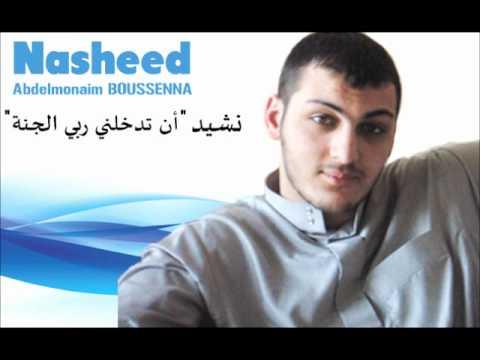 nasheed ** أن تدخلني ربي الجنة ** BOUSSENNA Abdelmonaim