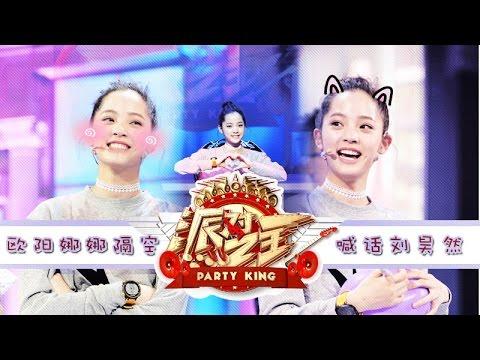 陸綜-派對之王-EP 01 歐陽娜娜回應與劉昊然cp話題現場生日許願感動滿滿