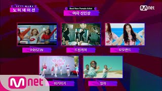 [2017 MAMA] Best New Male/Female Artist Nominees