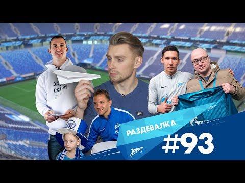 «Раздевалка» на «Зенит-ТВ»: выпуск №93