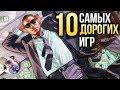 10 самых-самых дорогих игр