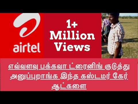 Airtel Customer Care  Very Funny Call  (tamil) video