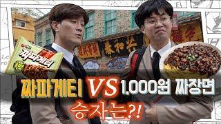 800원 짜파게티 VS 1000원 짜장면(feat.짜장면 먹으러 지하철 2시간탐ㅋㅋㅋ)