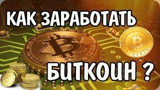 Bitcoin монеты каждый день. Заработок в интернете. Как заработать сидя дома