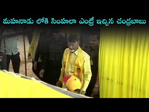 CM Chandrababu Grand Entry in Mahanadu 2018 | TDP | Andhra Pradesh | Film Jalsa