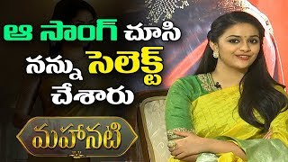 Actor Keerthy Suresh About Her Character in Mahanati Movie | ABN Telugu