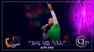 Henock Addis   Worship   CJ YOUTH CONFERENCE