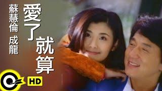 蘇慧倫 Tarcy Su&成龍 Jackie Chan【愛了就算 As long as I loved】Official Music Video