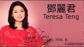 Download Lagu Teresa Teng 鄧麗君 Ni Zen Me Shuo Gratis STAFABAND