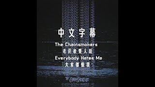 Download Lagu 老菸槍雙人組 The Chainsmokers - 大家都恨我 Everybody Hates Me【中文字幕】(Lyrics) Gratis STAFABAND