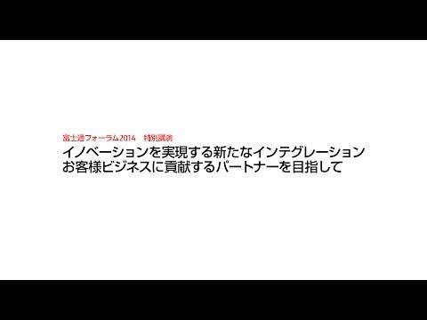 イノベーションを実現する新たなインテグレーション【FUJITSU JOURNAL(富士通ジャーナル)】