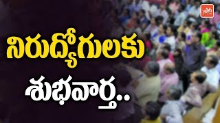 Good News For Unemployed | Chandrababu | CM KCR | AP | Telangana