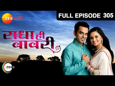 Radha Hee Bawaree Episode 305 - December 03, 2013