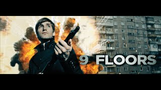 9 ?????? - 9 FLOORS (A Short Action Film)