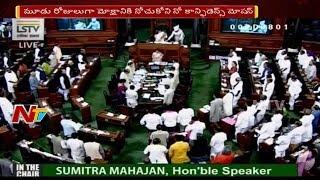 మూడు రోజులుగా మోక్షానికి నోచుకోని నో కాన్ఫిడెన్స్ మోషన్ || Lok Sabha is Adjourned till Tomorrow