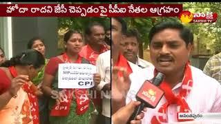 CPI Activists Attack TDP MP JC 's House || జేసీ ఇంటి ముట్టడికి సిపీఐ నేతలు యత్నం