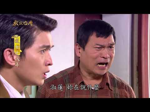 台劇-戲說台灣-瘋女十八年-EP 08