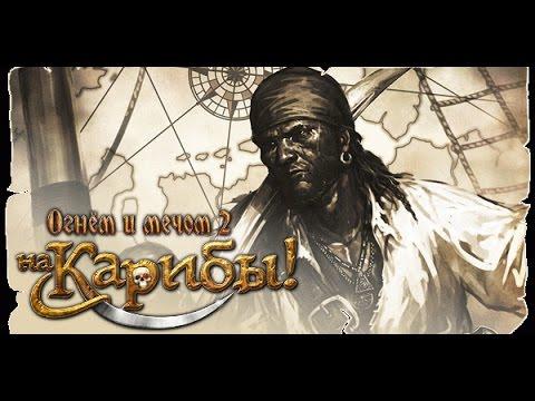 Обзор игры: Огнем и мечом 2 На карибы (Caribbean)
