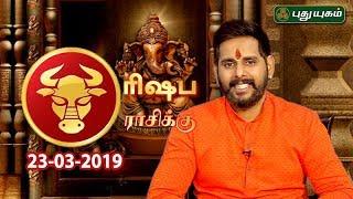 ரிஷப ராசி நேயர்களே! இன்றுஉங்களுக்கு…| Taurus | Rasi Palan | 23/03/2019