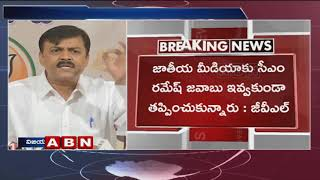 BJP Leader GVL Narasimha Rao Speaks To Media Over CM Ramesh Issue | Vijayawada