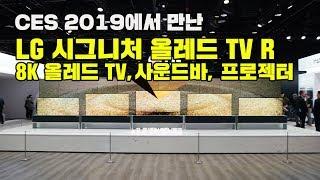 롤러블 TV LG 시그니처 올레드 TV R, LG 8K 올레드 TV, 초단초점 프로젝터, 사운드바 SL9 CES 2019에서 만나보니! [4K]