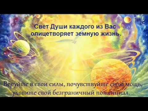 Ченнелинг. Архангел Гавриил-Тасачена Жизнь на Земле в Свете Души