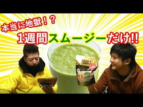 【スムージー ダイエット動画】これはすごい!グリーンスムージーを使ったダイエットで30代が1週間で○○キロ痩せた!  – 長さ: 11:40。