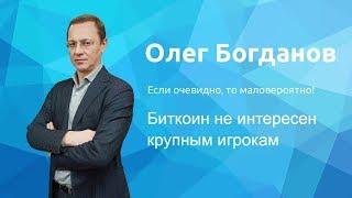 Биткоин не интересен крупным игрокам. Олег Богданов Teletrade