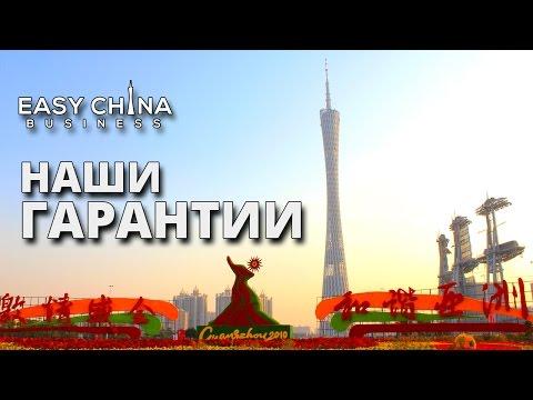 Гарантии Easy China Business