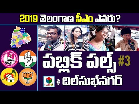 Public Pulse @Dilsukhnagar | 2019 తెలంగాణ సీఎం ఎవరు ?Who Is Next CM Of Telangana | Part #3 | SCubeTV
