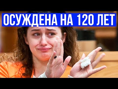 10 ДЕТЕЙ, Попавших в ТЮРЬМУ за ШОКИРУЮЩИЕ ПРЕСТУПЛЕНИЯ!