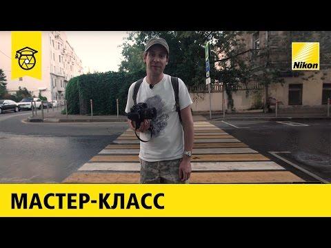 Мастер-класс: Андрей Гордеев   Стрит фотография
