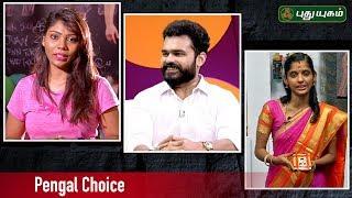 Pengal Choice | பெண்கள் சாயஸ் | 23/05/2019 | Puthuyugam TV