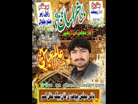 Live Majlis 29 july 2019 Rawalzair Chakwal