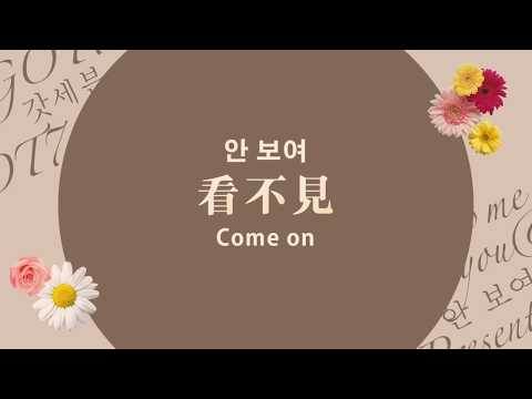 [Han/中字/Eng] GOT7 - 看不見/안 보여/Come On (Present : YOU & ME Edition)