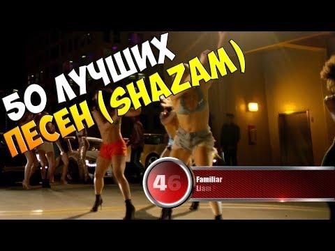 50 лучших песен сервиса Shazam | Музыкальный хит-парад недели от 4 июля 2018