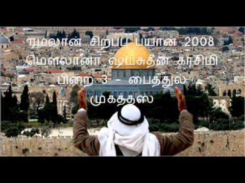 Moulana Shamsudeen Qasimi - Ramadhan Bayan - Day 3 - Baitul Muqaddas video