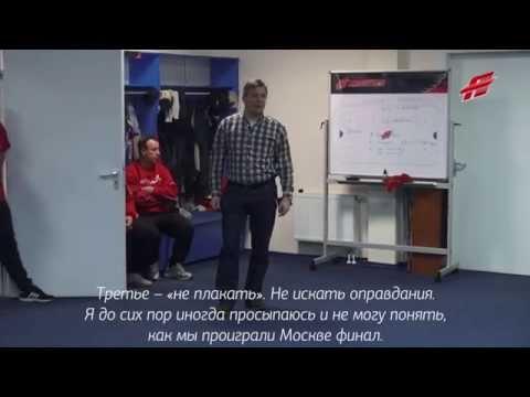 Три правила Раймо Сумманена. Главный тренер встретился с командой