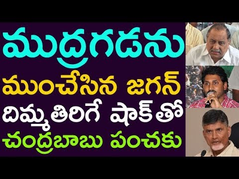 Jagan Cheated Mudragada Very Badly.. ! Now He Going To Give Hand With Babu !! || Taja30