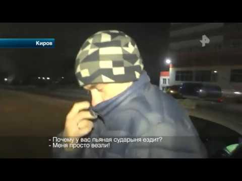В Кирове пассажир пьяной автоледи перевоплотился , чтобы избежать наказание