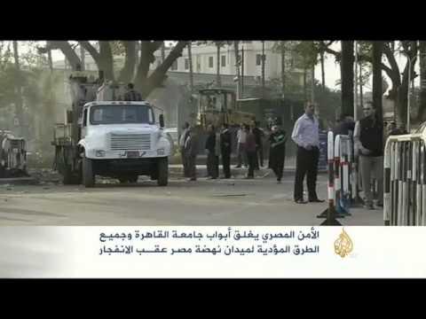 جرحى بانفجار قنبلة أمام جامعة القاهرة