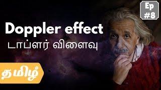 The Theories of Einstein ஐன்ஸ்டீன் கோட்பாடுகள் | Ep 08 - Doppler Effect Proved Theory of Relativity