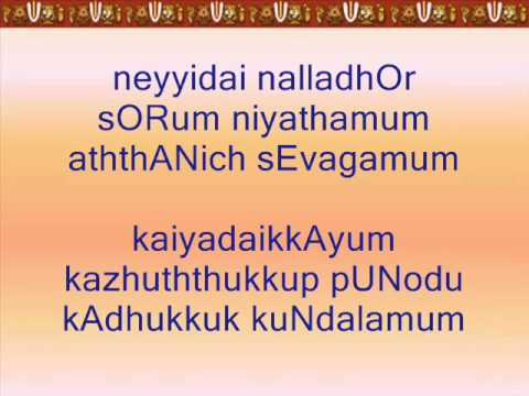 TIRUPPALANDU (with english lyrics)